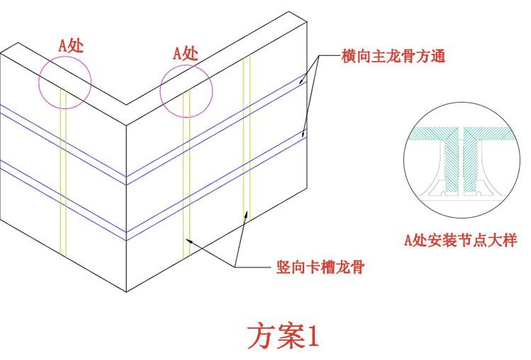离缝安装系统1.jpg